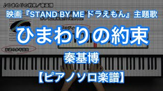 映画『STAND BY ME ドラえもん』主題歌、秦基博「ひまわりの約束」を耳...