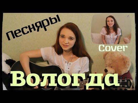 Песняры - Вологда (cover/кавер)