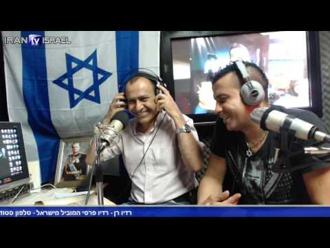 Radio Ran asheghan Iran Ardeshir رادیو ران عاشقان ایران اردشیر  רדיו רן אוהבי איראן עם ארדשיר
