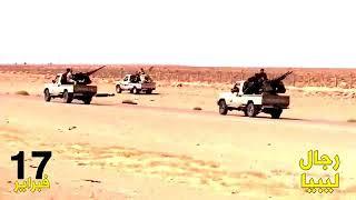 نحن لا نهزم....... رجال ليبيا 17 فبراير بركان الغضب البنيان المرصوص🇱🇾✌🏻