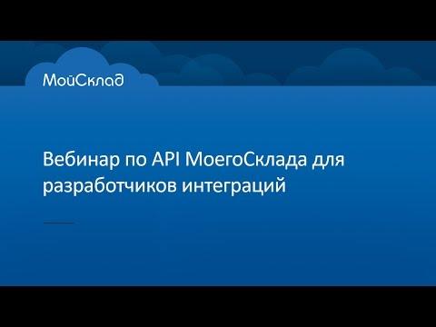 Вебинар по API МоегоСклада