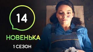Сериал Новенькая. Серия 14 | МОЛОДЕЖНАЯ МЕЛОДРАМА 2019
