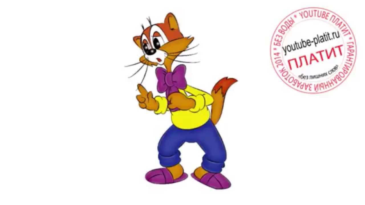 Кот леопольд мультфильм на ютубе