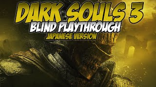Dark Souls 3 Blind Playthrough | Japanese Version (PS4) | 42: Izalith Found