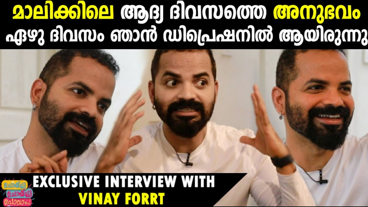 VINAY FORRT ABOUT FAHADH FAZIL | EXCLUSIVE INTERVIEW | CHOYCH CHOYCH POWAM | RJ SHAMBU |GINGER MEDIA