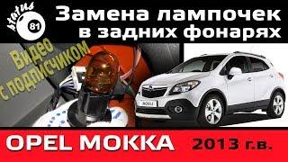 Replacing the bulbs in the rear light Opel Mokka / Opel Mokka replacement
