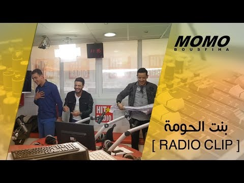 Nouamane belaiachi avec Momo - Bent lhouma [ Radio Clip ] نعمان بلعياشي - بنت الحومة