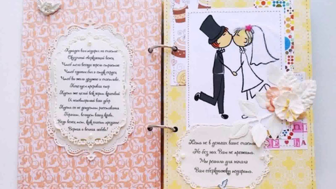 Идеи шуточных поздравлений на свадьбу