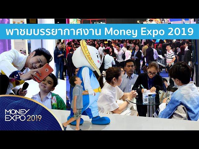 พาชมบรรยากาศ Money Expo 2019