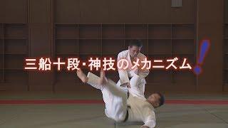 田島大義【極意に挑戦! 幻の空気投げ】Study amazing throwing - Kyuzo Mifune 10th Dan