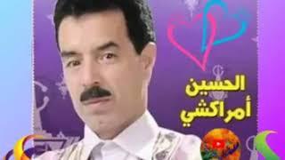 جديد الحسين امراكشي