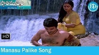 Manasu Palike Song - Swati Mutyam Movie Songs - Kamal Haasan - Raadhika -  Ilaiyaraaja Songs