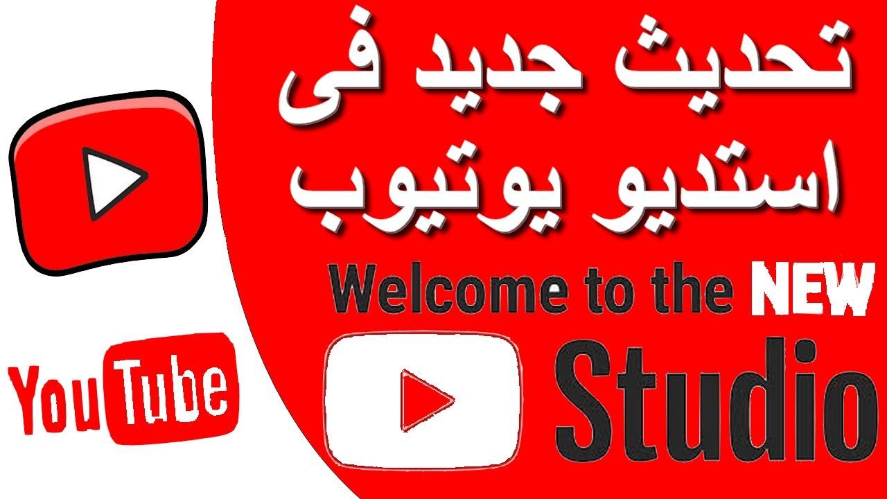 تحديث جديد فى استديو يوتيوب | تهمّ منشئي المحتوى تغييرات في الميزات تخصيص قناتك