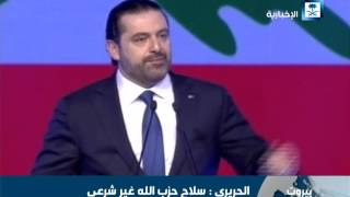 الحريري: التسوية التي تم التوصل إليها كانت من أجل استقرار لبنان