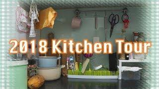 2018 My Kitchen Tour|2018參觀我的廚房~收納分享~