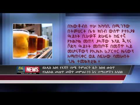 Alcoholic drinks being sold in Addis Ababa's school