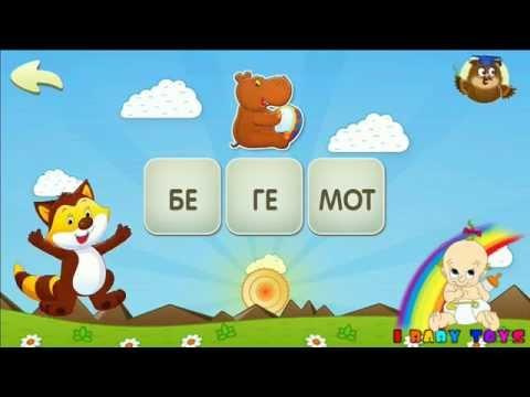 Дошкольное обучение: 1-2 Слова по слогам