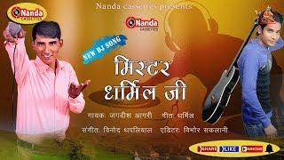 Mister Dharmil jee … Jagdish Aagari || Uttarakhandi DJ Song | New Garhwali DJ Song