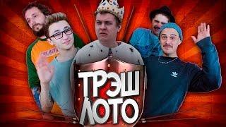 ТРЭШ ЛОТО: Клеймо на жопе (feat. Юрий Хованский)