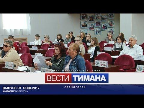 Вести Тимана. Сосногорск | 18.08.2017