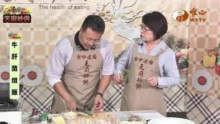 徐茂洋-牛肝菌燉飯【天廚妙供13】| WXTV唯心電視台