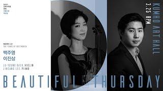 [아름다운 목요일] L. v. Beethoven Violin Sonata No.9 in A Major, Op.47 | Ju-young Baek & Jinsang Lee