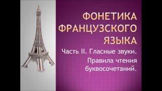 Фонетика французского языка Часть 2.