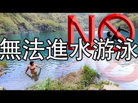 小飛的胡言亂語 Rant about no swimming