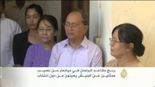 ربع مقاعد برلمان ميانمار من نصيب الجيش