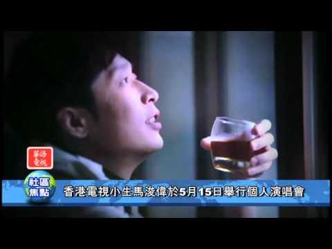 Sino TV Local news  馬浚偉5-15演唱會