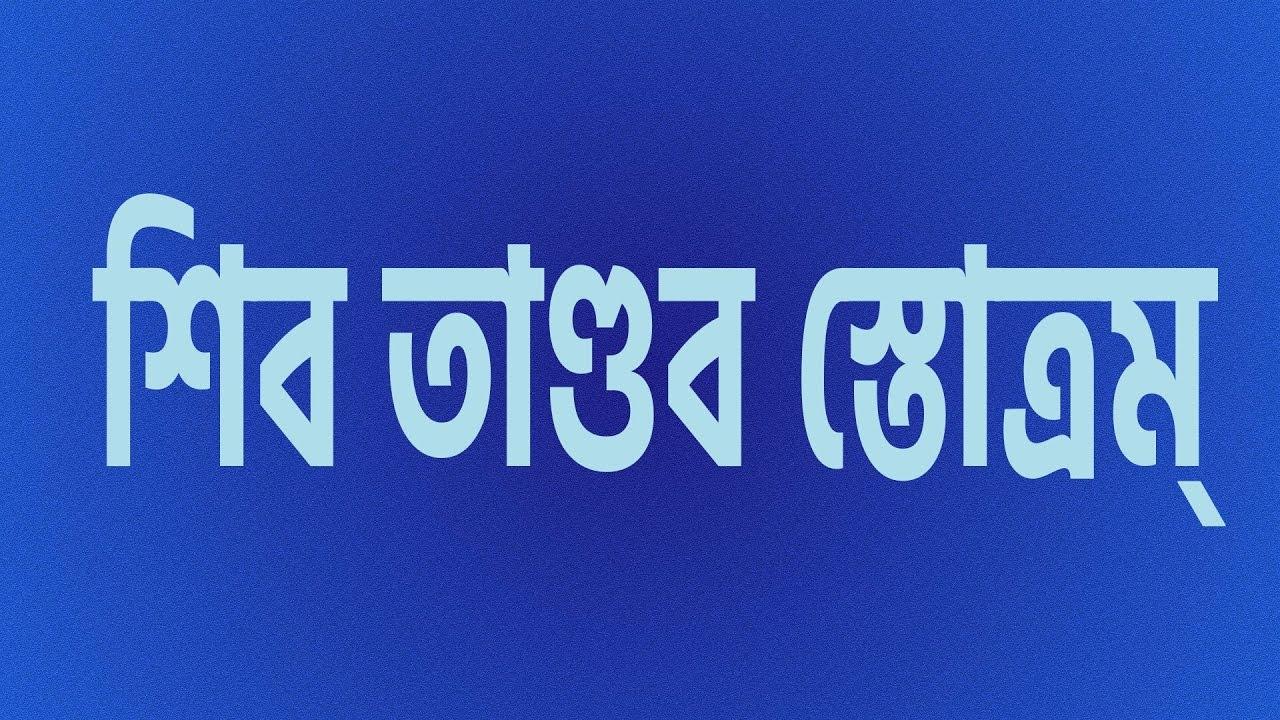 Stotra in hindi shiv pdf tandav