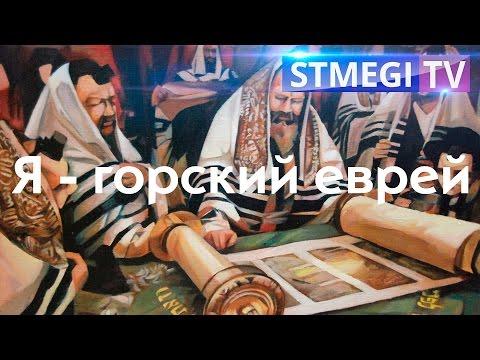 знакомства горские евреи