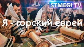 """Премьера фильма """"Я – горский еврей"""""""