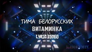 Тима Белорусских - Витаминка  Lyric Video  Лирика