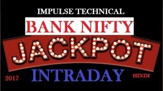 JACKPOT BANK NIFTY INTRADAY | HINDI | 2017 | GoodByeTips