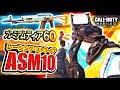 【CoD:Mobile】プレミアムティア60武器『ASM10 - レーシング・ストライプ』をついに獲得したwww【CoDモバイル】