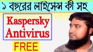 Kaspersky Antivirus 2019 1 Year License Key FREE from Kaspersky LAB | Bangla Tutorial