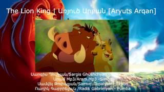 Արամ MP3 և այլոք  - Հակունա Մատատա (Առյուծ արքան | The Lion King)
