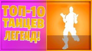 ТОП-10 ЛЕГЕНДАРНЫХ ЭМОЦИЙ ТАНЦЕВ В ФОРТНАЙТ!