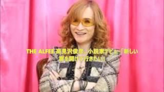 ロックバンド・THE ALFEEの高見沢俊彦(63)が小説家デビューすることが...
