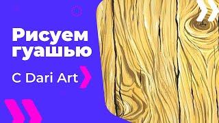 ВИДЕО УРОК\TUTORIAL текстура деревянной доски гуашью! #Dari_art #гуашьПРО