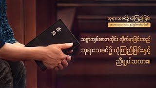 (ဘုရားသခင်၌ ယုံကြည်ခြင်း) သမ္မာကျမ်းစာကို ယုံကြည်ခြင်းဟာ သခင့်အပေါ်ယုံကြည်ခြင်းနှင့် ညီမျှလေသလား။ - အပိုင်း (၄)