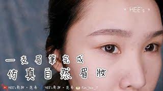 [一分鐘彩妝]一支眉筆完成➭仿真自然眉妝 |HEE's彩妝