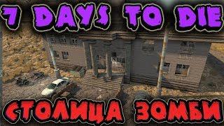 Выживание в зомби городе и сбор ресурсов - 7 Days to Die