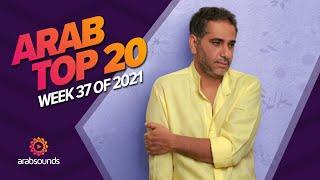 Top 20 Arabic Songs of Week 37, 2021 أفضل 20 أغنية عربية لهذا الأسبوع 🔥🎶 Images