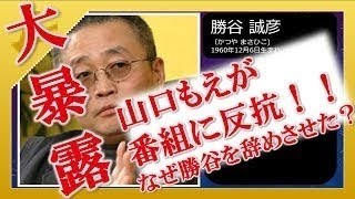 山口もえ 「勝谷誠彦が、たかじんのそこまで言って委員会を降板した訳を...