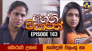 Agni Piyapath Episode 163 || අග්නි පියාපත්  ||  26th March 2021 Thumbnail