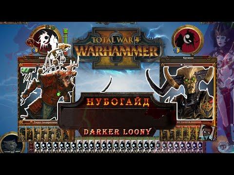 Нубогайд: Total War: Warhammer 2 гайд пираты вампиры, армия, мнение, советы новичку, кого выбрать