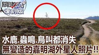 【關鍵復刻版】水鹿、蟲鳴、鳥叫都消失 無變造的嘉明湖外星人照片!!20160225 全集 關鍵時刻|劉寶傑