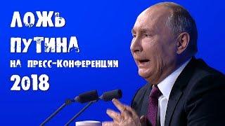 Ложь Путина на пресс-конференции 2018
